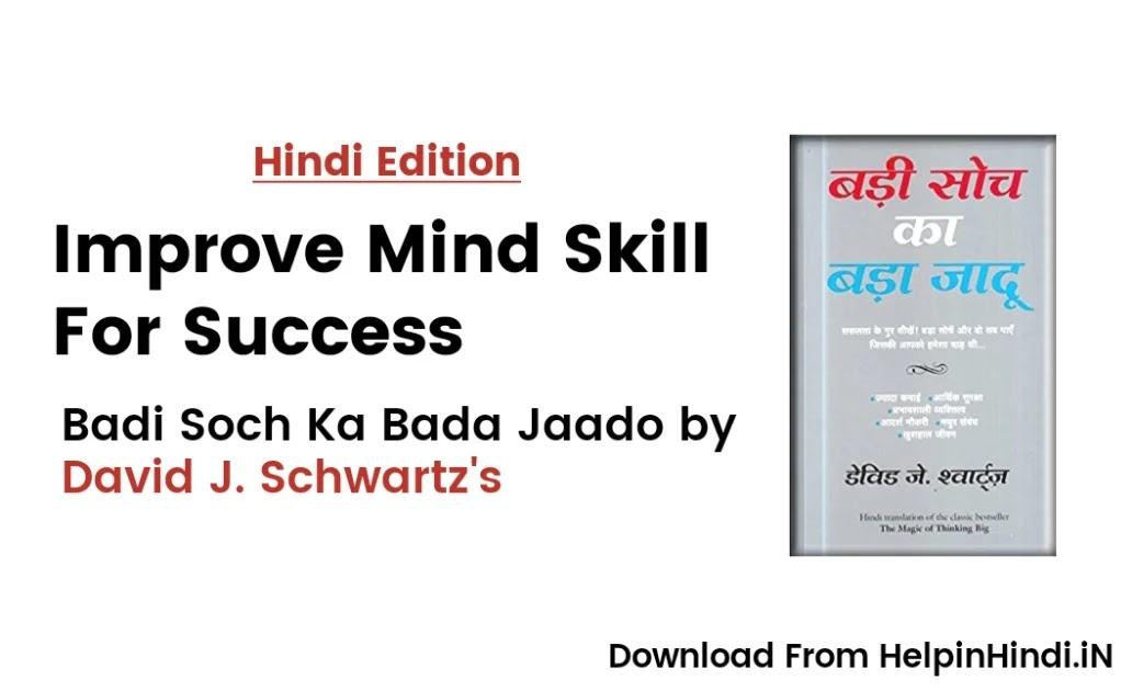 Badi Soch Ka Bada Jadoo Hindi Pdf Download