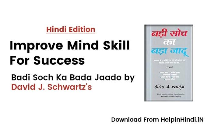 Badi Soch Ka Bada Jadoo Pdf Hindi Download