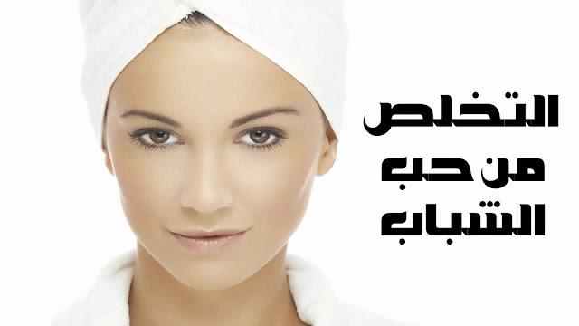 طرق طبيعية لازالة حب الشباب نهائيا بدون رجعة من الموقع الطبي العربي
