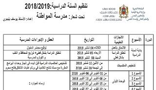 تنظيم السنة الدراسية 2018-2019: تحت شعار مدرسة المواطنة