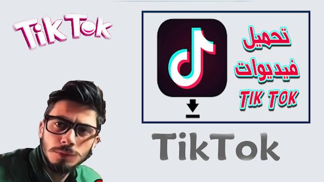خطوات تنزيل مقاطع فيديو تيك توك - Tik Tok بسهولة