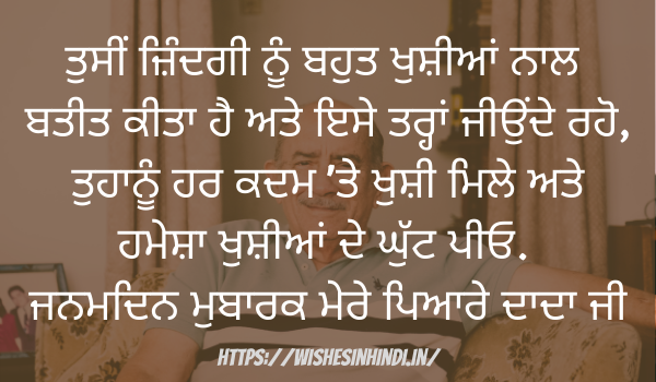 Birthday Wishes In Punjabi For Grandfather