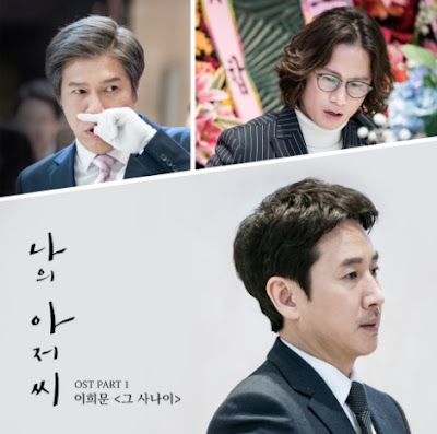 Lee Hee Moon – My Mister OST Part. 1 MP3