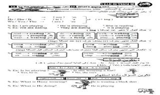 مذكرة اللغة الانجليزية للصف السادس الابتدائى الترم الثانى مذكرة انجليزي ساتة ابتدائى ترم تانى