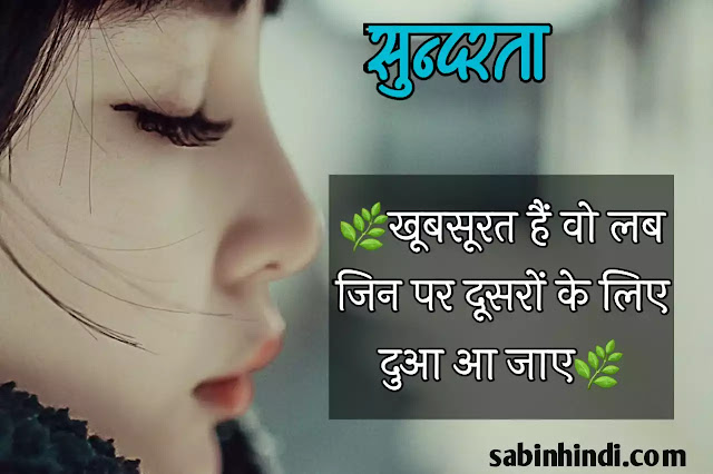 beauty-quotes-in-hindi