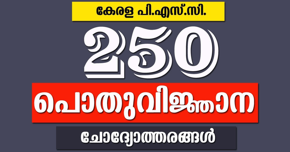 250 General Knowledge Questions & Answers for Kerala PSC
