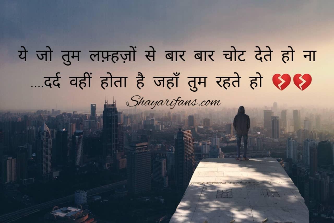 Sad Love status in hindi Part | प्यार में दर्द भरी सैड शायरी - Shayarifans