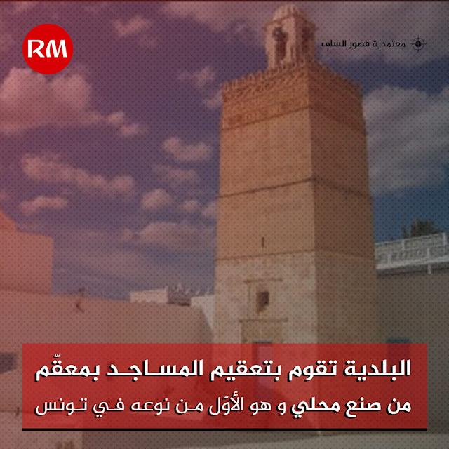 بلدية قصور الساف تقوم بتعقيم المساجد بمعقّم من صنع محلي وهو الأوّل من نوعه في تونس