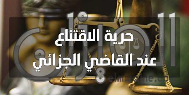 حریة الاقتناع عند القاضي الجزائي