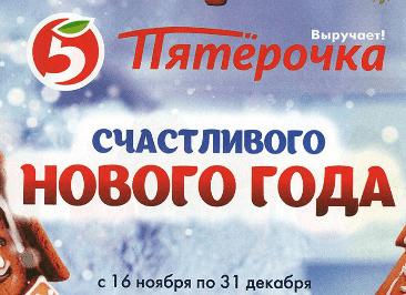 акции в Пятерочка на декабрь