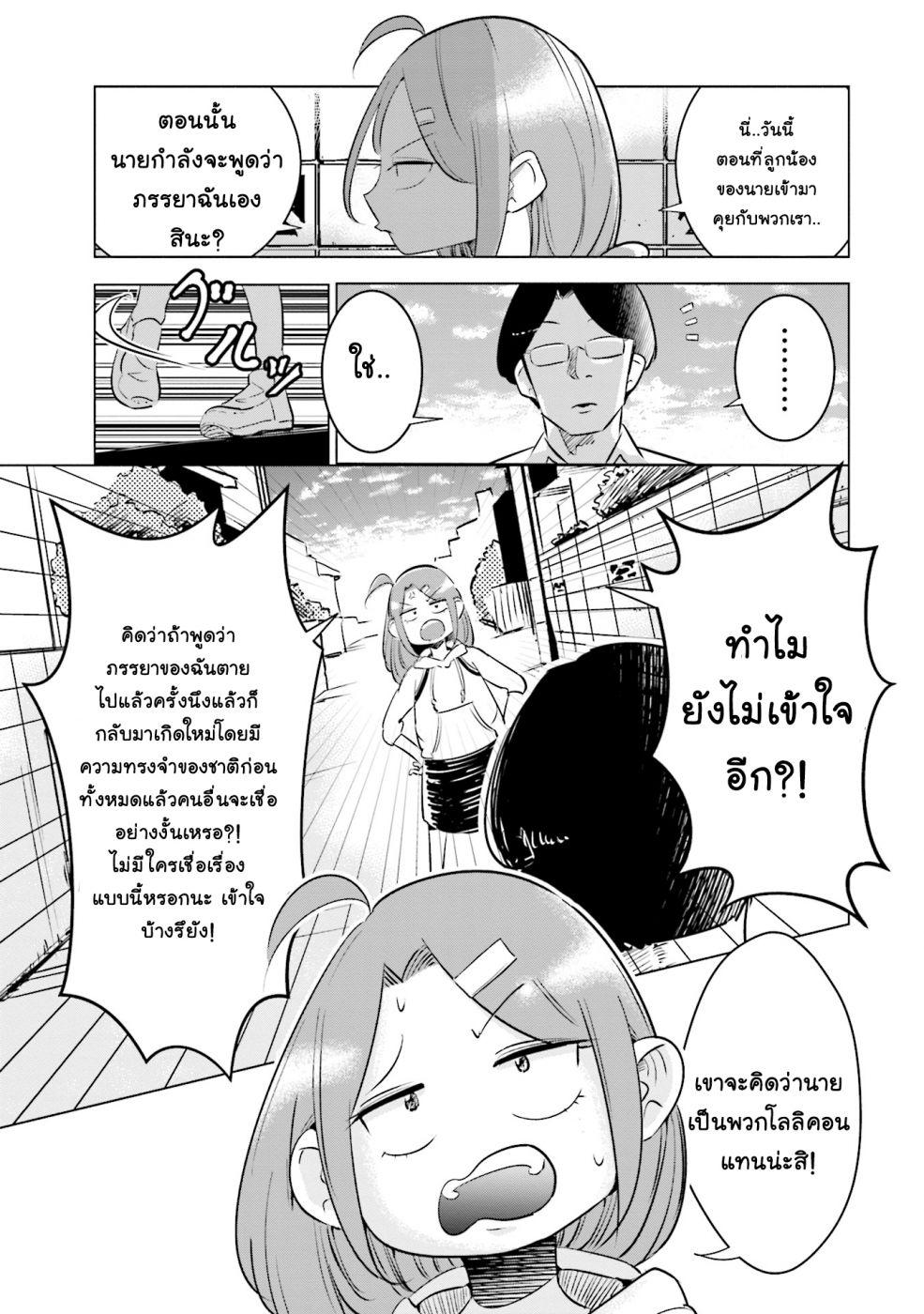 อ่านการ์ตูน Tsuma Shougakusei ni Naru ตอนที่ 6 หน้าที่ 12