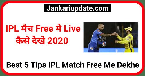 Ipl Match Free Me Kaise Dekhe 2020 - jankariupdate.com