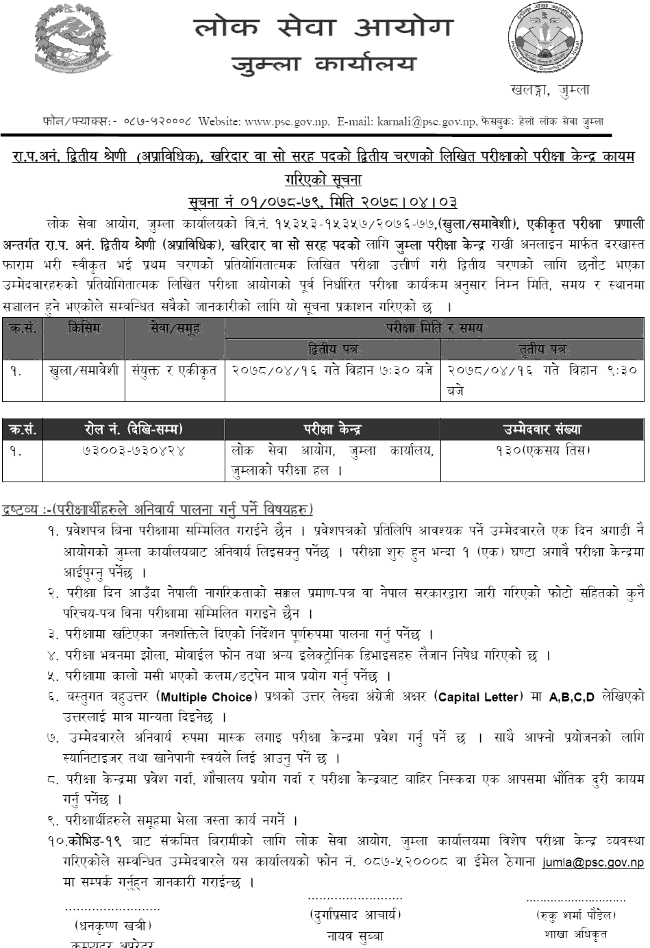 7) Lok Sewa Aayog Jumla (Kharidar Second Phase Written Exam Center)
