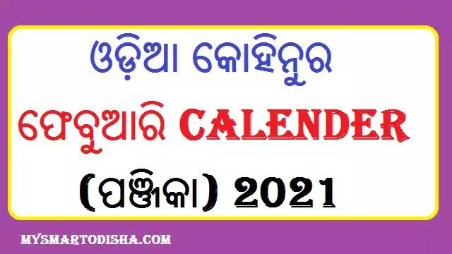 Odia Kohinoor Press Calendar 2021 February, Kohinoor February Panjika 2021 Odisha