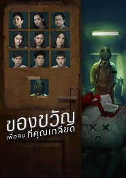 Món Quà Cho Người Bạn Ghét - Gift For The One You Hate (2019) [ VietSub] Phim kinh dị Thái Lan