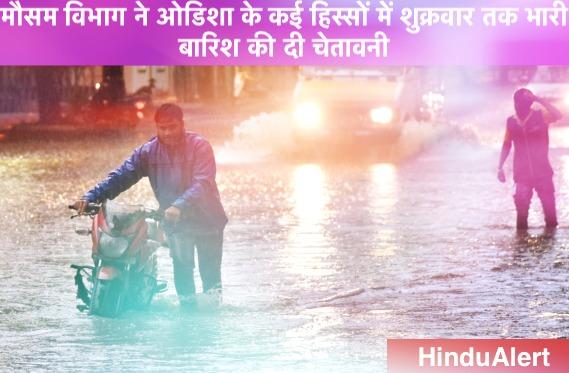 मौसम विभाग ने ओडिशा के कई हिस्सों में शुक्रवार तक भारी बारिश की दी चेतावनी, राहत और बचाव टीम को तैयार रहने के लिए कहा