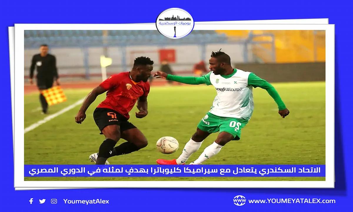 الاتحاد السكندري يتعادل مع سيراميكا كليوباترا في الدوري المصري