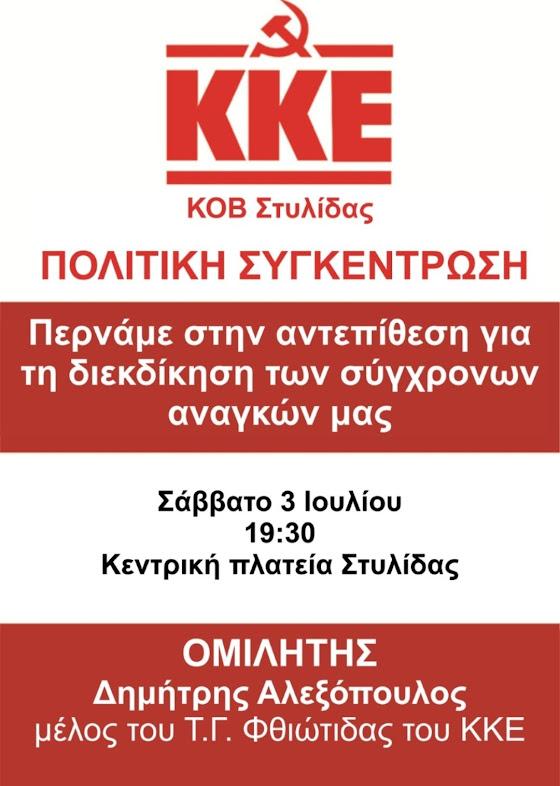 Πολιτική συγκέντρωση του ΚΚΕ - Σάββατο 3 Ιουλίου στις 7.30΄ μ.μ., στην Κεντρική Πλατεία της Στυλίδας