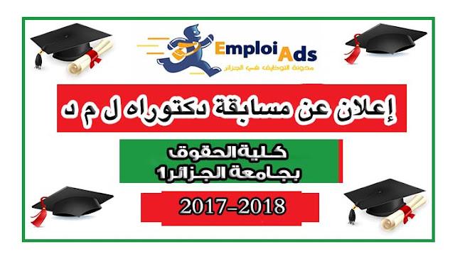 إعلان عن مسابقة دكتوراه ل م د بكلية الحقوق بجامعة الجزائر 1 ولاية الجزائر 2017/2018