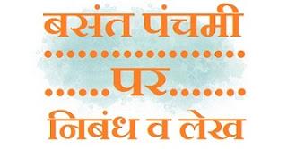 vasant panchami lekh aur nibandh