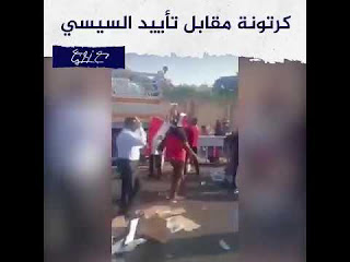 شاهد بالفيديو :توزيع كراتين طعام مقابل تأييد السيسي   .