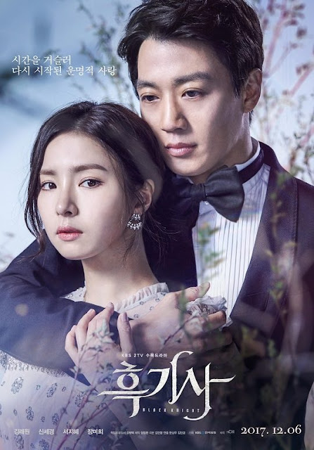 BLACK KNIGHT : THE MAN WHO GUARDS ME - KIM RAE WON, SHIN SE KYUNG