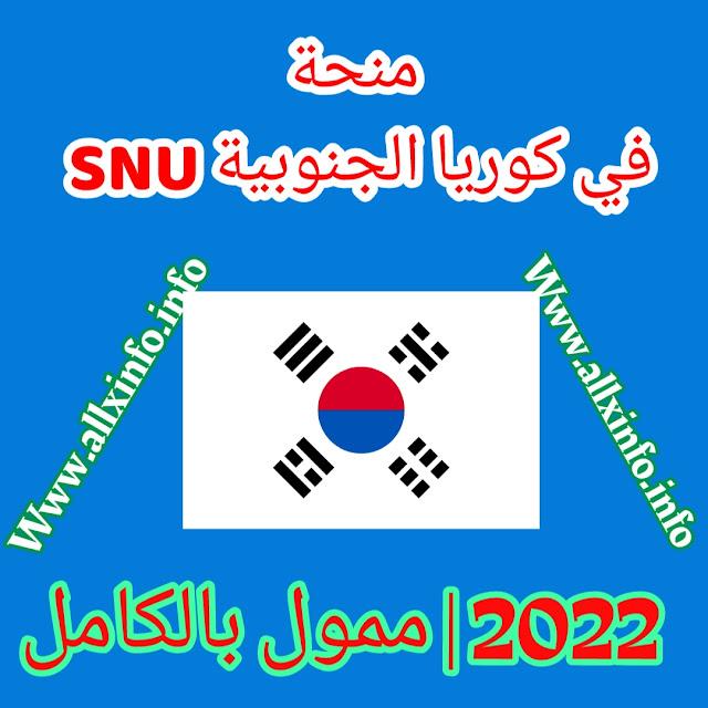 منحة SNU في كوريا الجنوبية 2022 | ممول بالكامل