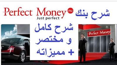 شرح بنك بيرفكت موني Perfect Money و طريقة سحب الاموال الى البنك الارضي