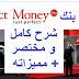شرح كامل لبيرفكت موني Perfect Money و طريقة سحب الاموال الى البنك الارضي