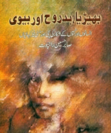 bheria-badrooh-aur-biwi-pdf-download