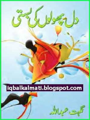Dil Phoolon Ki Basti Novel