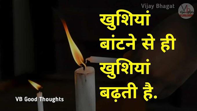 20+ बेस्ट हिंदी प्रेरणादायक सुविचार || Good Thoughts In Hindi On Life || Suvichar || Sunder Vichar