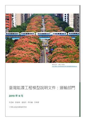 臺灣TIMES模型運輸部門說明文件公開上線!