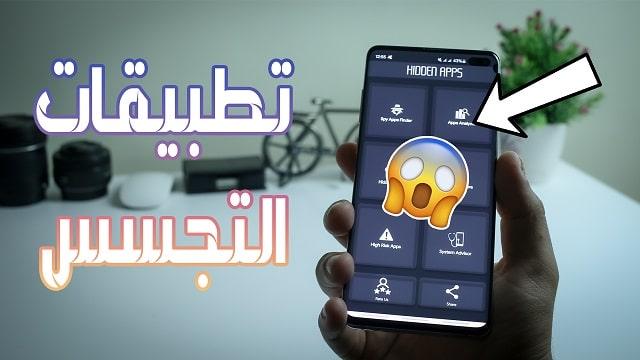 قم بنزع أي تطبيق خاص بالتجسس على هاتفك # موضوع مهم جدا