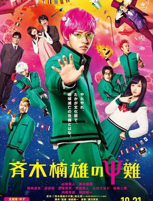 Psychic Kusuo 2017 افلام