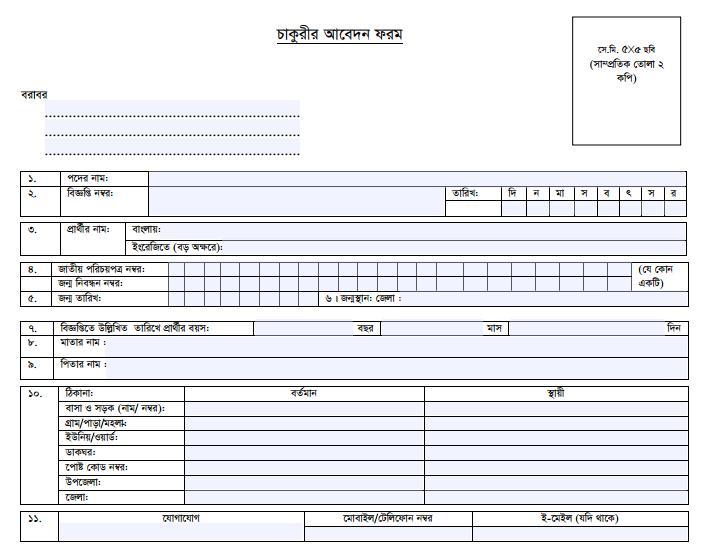 Govt Job Application Form Bd Links24