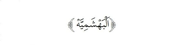 Al-bahsyamiyah
