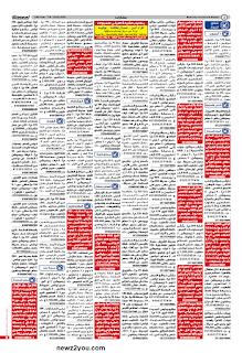 بالرواتب وظائف واعلانات جريدة الوسيط الجمعه 11 06 2021