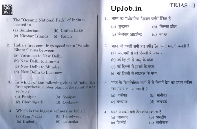 UPPSC ARO / RO Exam Solved Question Paper Hindi समीक्षा अधिकारी
