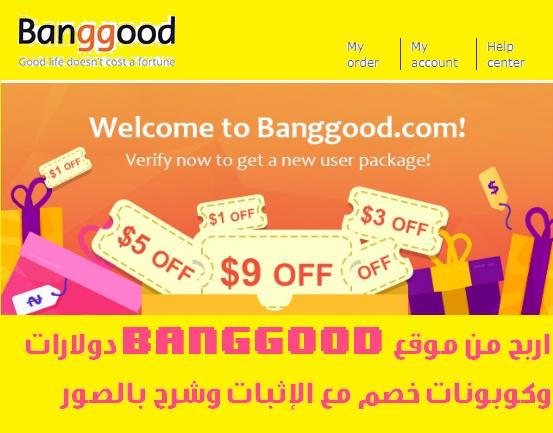كيف تربح من موقع banggood_بانجوود مبالغ مالية وكوبونات خصم