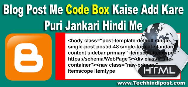 blog post me code box kaise add kare puri jankari hindi me