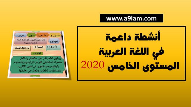 أنشطة داعمة في اللغة العربية المستوى الخامس 2020
