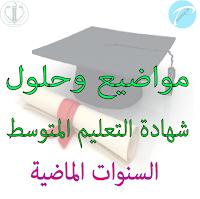 مواضيع و حلول شهادات التعليم المتوسط