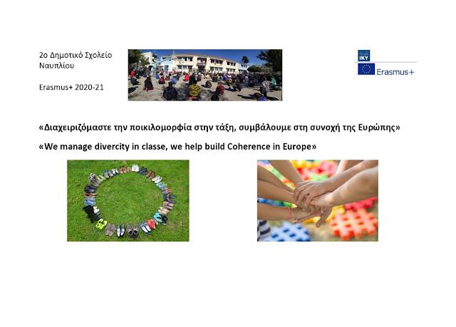 Έγκριση προγράμματος Erasmus+ για το 2ο Δημοτικό Σχολείο Ναυπλίου