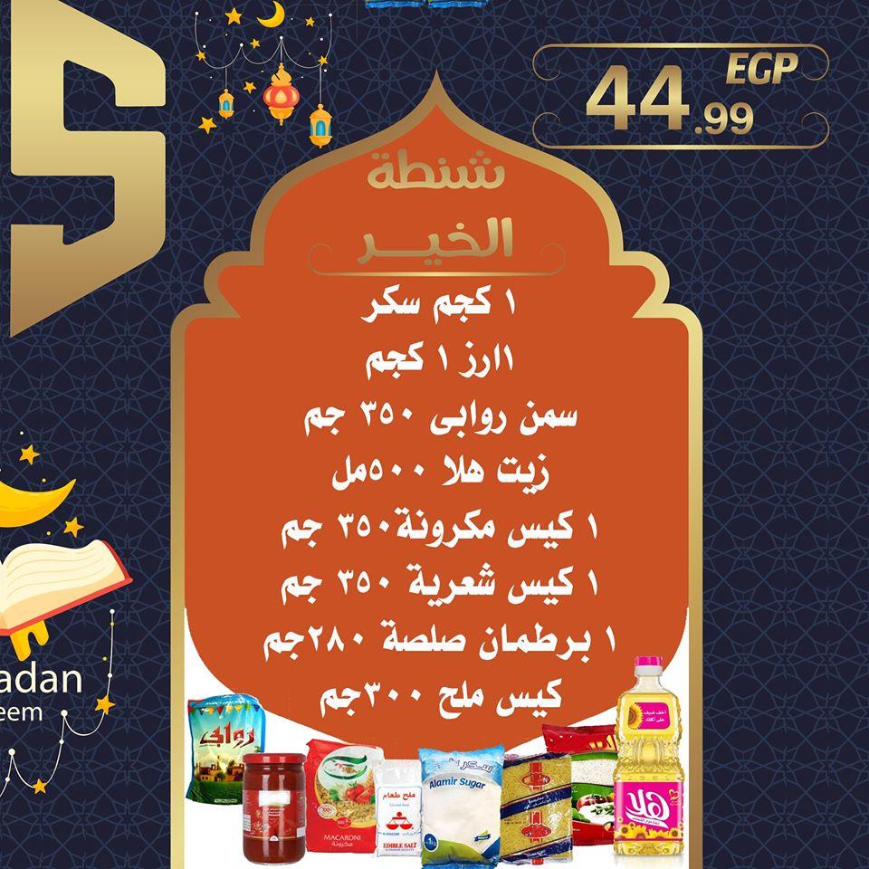 عروض كرتونة رمضان 2020 من اولاد حسان الحوامدية