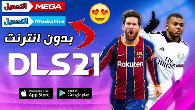 رسميا تحميل لعبة Dream League Soccer 2021 بدون انترنت للاندرويد خرافية دريم ليج سوكر 2021 | DLS 21