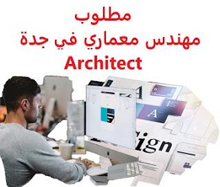 وظائف السعودية مطلوب مهندس معماري في جدة Architect