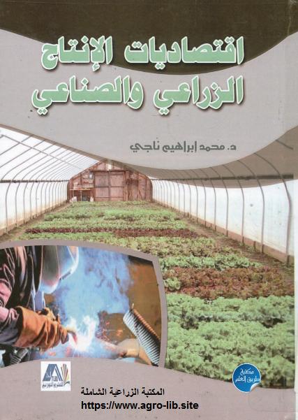 كتاب : اقتصاديات الانتاج الزراعي و الصناعي