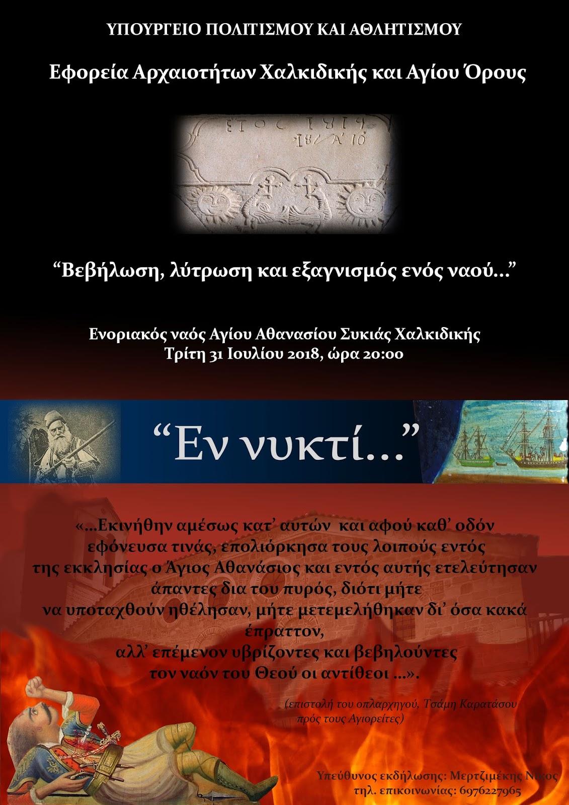 """«Εν νυκτί...» «Βεβήλωση, λύτρωση και """"εξαγνισμός"""" ενός ναού...»."""