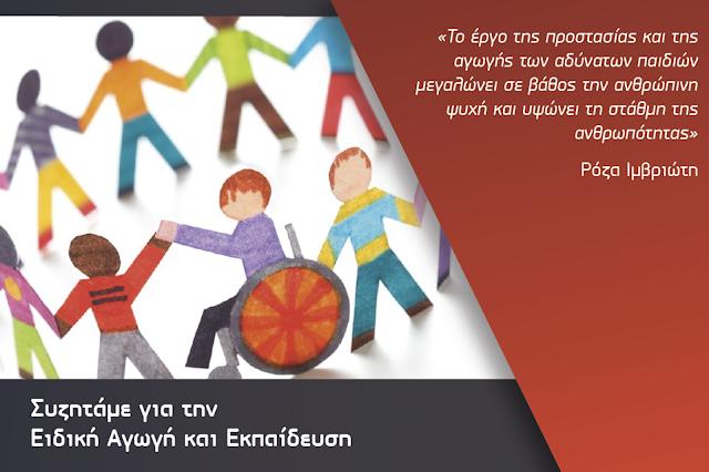 Συζητάνε για την Ειδική Αγωγή και εκπαίδευση στο Ναύπλιο